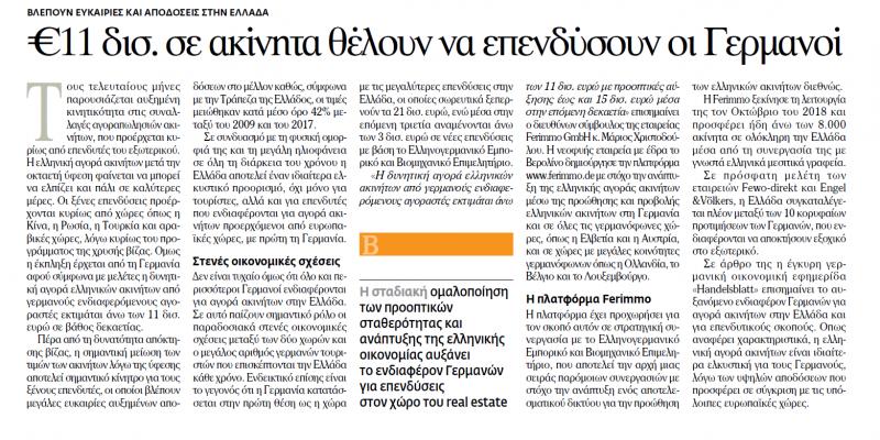 Διαρκώς αυξανόμενο το ενδιαφέρον Γερμανών για την απόκτηση ακινήτων στην Ελλάδα!