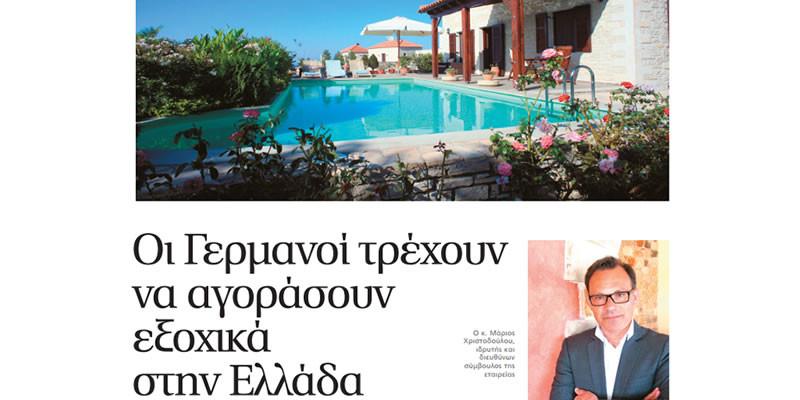 Μεγάλο ενδιαφέρον Γερμανών για εξοχικά ακίνητα στην Ελλάδα!