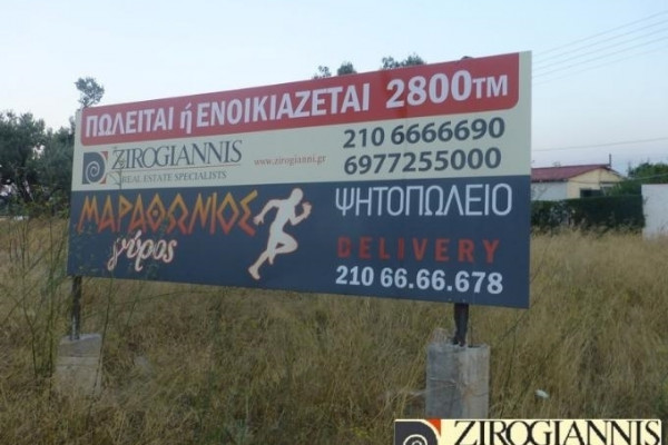 Grundstück / Land, 2800m², Gerakas (Athen Ost), 1.000 € | Zirogiannis Real estate